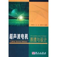 超声波电机原理与设计 胡敏强 等 科学出版社 9787030153449