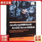 JavaScript构建Web和ArcGIS Server应用实战 (美)派普勒(Eric Pimpler) 著;张大