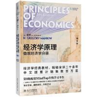 经济学原理(第8版) 微观经济学分册 北京大学