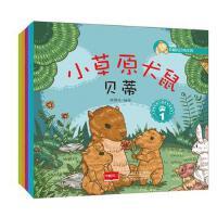 小草原犬鼠贝蒂.-幸福的动物庄园(全5册) 让小朋友通过小故事学习自然界中的科普小知识 学会沟通和懂得学习的重要性 3