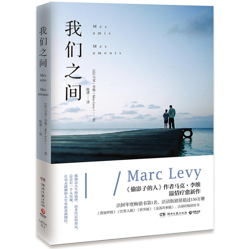 (现货)我们之间 《偷影子的人》作者马克?李维温情疗愈新作。孤独是人生的选择,而非注定的命运,总会有一个人出现,让毫无波澜的人生从此充满期待。