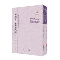 5折特惠 中国古代文艺论史 套装上下册 近代海外汉学名著丛刊 古典文献与语言文字 国家出版基金资助项目