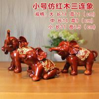 一家三口大象摆件创意家居装饰品电视柜客厅酒柜办公室书房工艺品 (小号仿红木色)吉祥三连象