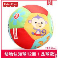 20181010192523620美国费雪动物认知球 4寸婴儿手抓球摇铃球铃铛球婴儿玩具球布球
