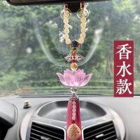 汽车挂件 香水莲花车挂车内吊饰佛家后视镜挂饰品SN0102