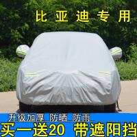 比亚迪F3车衣S6宋MAX唐e5元G3秦S7速锐专用汽车罩防晒防雨四季BYDSN3214