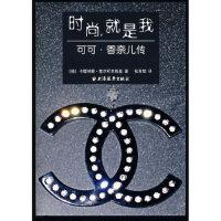 时尚,就是我可可 香奈儿传 (德)兹尔可夫斯基,张育如 上海远东 9787807063674