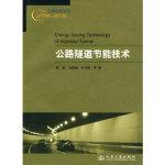 公路隧道节能技术,人民交通出版社,韩直等著9787114082832