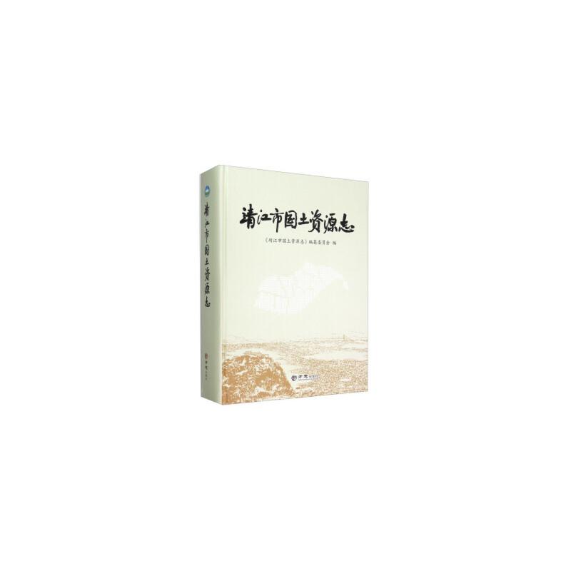 【按需印刷】—靖江市国土资源志(有盘) 按需印刷商品,发货时间20天,非质量问题不接受退换货。