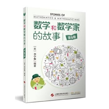 数学和数学家的故事(第9册) 华人世界迄今可排*的数学科普品牌。