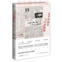 【旧书9成新】【正版现货】太平洋战争与日本新闻(日)前坂俊之新星出版社