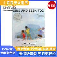 Hide and Seek Fog 雾里捉迷藏 [4-8岁]