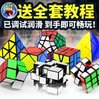 圣手异形魔方套装8件组合顺滑初学三阶镜面斜转金字塔五魔方粽子SQ1二阶魔方比赛组合玩具