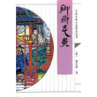 【旧书二手9成新bp】聊斋志异:中国古典小说普及丛书