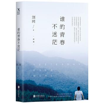 【赠《不迷茫手册》】 谁的青春不迷茫(新版) 刘同 著  200万字成长日记精选 跨度15年自我对话 现当代随笔 励志成长书籍