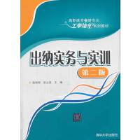 出纳实务与实训(第二版)(高职高专会计专业工学结合系列教材)