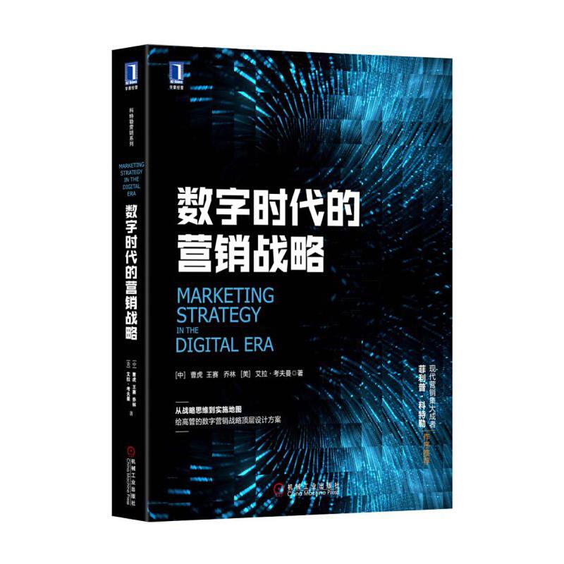 数字时代的营销战略 从战略思维到实施地图,给高管的数字营销战略顶层设计方案;现代营销集大成者菲利普·科特勒作序推荐