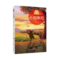 名译经典童书馆・小熊维尼