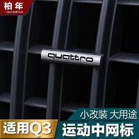 适用于奥迪Q3改装 四驱中网标 奥迪新Q3车贴标志 装饰配件