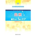 幼儿园渗透式领域课程 教师用书(托班上)南京师范大学出版社