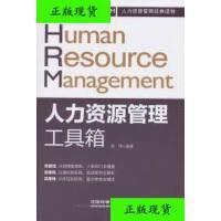 【二手旧书九成新】人力资源管理工具箱 /徐伟 中国铁道出版社