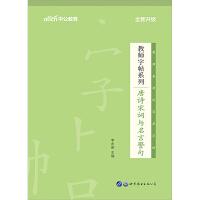 2021教师字帖系列:唐诗宋词与名言警句(全新升级)中公教育