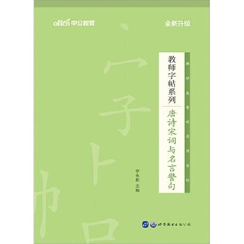 中公教师字帖系列唐诗宋词与名言警句升级版