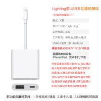 苹果OTG数据线USB相机转换器iPhone手机iPad平板电脑拓展坞U盘鼠标安卓TYP-C二合一充 标配