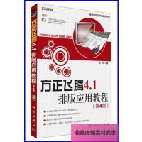 【二手旧书8成新】{包邮}方正飞腾4.1排版应用教程(第4版) /高