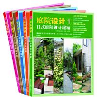 私家庭院设计系列全5册(日式庭院设计秘籍/魅力私家庭院/自然花园改造实例/西式花园改造实例/日式庭院风格秀)