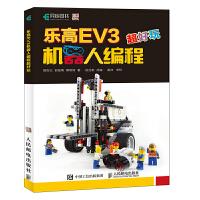 乐高EV3机器人编程超好玩