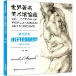 世界著名美术馆馆藏  拥抱艺术  米开朗基罗  速写作品赏析
