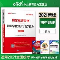 中公教育2021国家教师资格考试专用教材:地理学科知识与教学能力(初级中学)(全新升级)