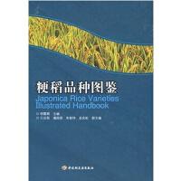 粳稻品种图鉴