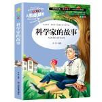 中外科学家的故事100个正版小学生课外阅读书籍三年级课外书必读四五六年级青少年儿童读物6-7-8-9-10-12周岁3