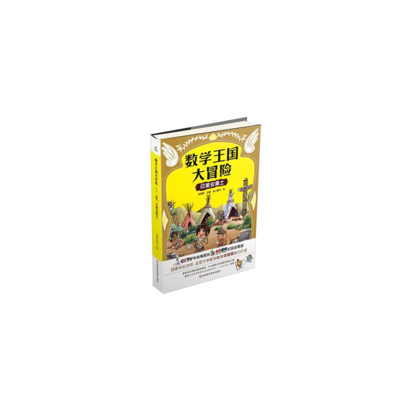 印第安勇士/数学王国大冒险 书耀盛世图书专营店