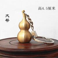 纯铜葫芦钥匙扣铜八卦葫芦挂件祛病消灾助姻缘增感情饰品