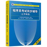程序员考试同步辅导 上午科目 第3版 软考书籍 程序员教程 程序员考试辅导教材 全国计算机技术与软件