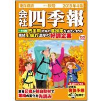 进口原版年刊订阅 会社四季报 商业杂志 日本日文原版 年订4期