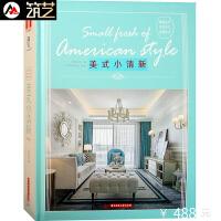 美式小清新 现代美式风格住宅别墅公寓室内装修设计案例解析装饰装修装潢设计书籍