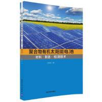 聚合物有机太阳能电池 材料 制造 检测技术 吕梦岚 清华大学出版社