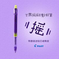【宫橙】日本Pilot百乐凌静炫彩摇摇自动铅笔HFST20R 小学生彩色活动铅笔 不易断进口文具 0.5mm送铅芯或橡皮
