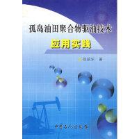 【旧书二手书9成新】孤岛油田聚合物驱油技术应用实践 张绍东 9787801648877 中国石化