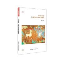 佛法初来 汉魏晋南北朝时期佛教(华夏文库) 中州古籍出版社 正版书籍
