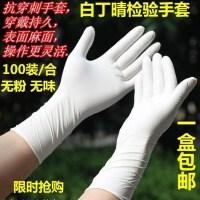 12寸白丁晴加长一次性乳胶手套修理加厚橡胶胶皮耐油工业劳保。
