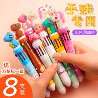 一笔多色圆珠笔合一可爱超萌按压式10色笔芯笔记少女七彩学生用彩色水笔油笔十色创意文具办公商务双色原子笔