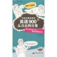 英�Z900句-�娜粘龅饺章� (�n) �w成慧著世界�D��出版公司