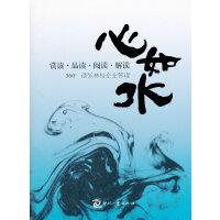 心如水(360°读张林桂企业管理)