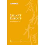 创新中国系列-中国机器人(英)