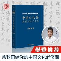 中国文化课(余秋雨2019全新重磅作品!樊登读书会推荐!)